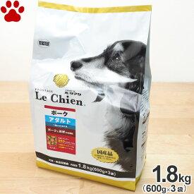 【20】 イースター 犬ドライ プロステージ ル・シアン ポーク アダルト 1.8kg(600g×3袋)1歳からの成犬 国産 アレルギー対応 ルシアン ドッグフード 全犬種 小粒