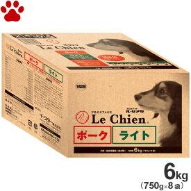 【100】 イースター 犬ドライ プロステージ ル・シアン ポーク ライト 成犬 6kg(750g×8袋)体重管理 国産 アレルギー対応 ルシアン ドッグフード 成犬 全犬種 小粒
