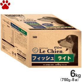 【100】 イースター 犬ドライ プロステージ ル・シアン フィッシュ ライト 成犬 6kg(750g×8袋)体重管理 国産 アレルギー対応 ルシアン ドッグフード 成犬 全犬種 小粒