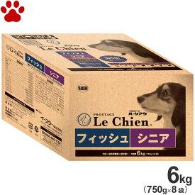 【100】 イースター 犬ドライ プロステージ ル・シアン フィッシュ シニア 7歳からの高齢犬 6kg(750g×8袋)7歳からの高齢犬 国産 アレルギー対応 ルシアン ドッグフード 全犬種 小粒