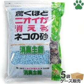 【180】[ケース販売][817円/袋] ボンビ 猫砂 消臭主義 7L X 5袋 驚くほどニオイが消えるネコの砂 紙 流せる ネコ砂