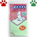 【30】 ボンビ ペット用防水タオル 2Lサイズ(120x90cm) グリーン 洗えるペットシーツ 抗菌 防臭 介護 犬猫