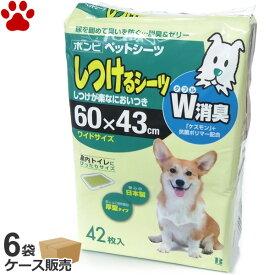 【180】[ケース][1545円/1袋] ボンビ しつけるシーツ W消臭 ワイド 42枚 x 6袋 犬用ペットシーツ トイレ しつけ ペットシート ダブル消臭 ボンビアルコン