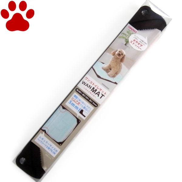 【30】 ハリオ シリコン製ペットトレー ワンコトイレマット ワイド ショコラブラウン 犬用トイレマット レギュラーシーツ2枚使用可