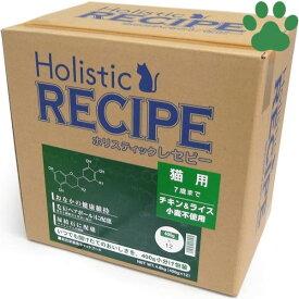 【51】 [正規品] ホリスティックレセピー 猫用(7歳まで) チキン&ライス 4.8kg (400g X 12袋) キャットフード ドライ