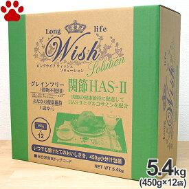 【0】 ウィッシュ ソリューション HAS-II 5.4kg (450g×12袋)関節の健康維持に配慮 グレインフリー グルコサミン アダルト/シニア 全犬種 七面鳥 ドッグフード ロングライフ Wish HAS HAS-2 関節 パーパス