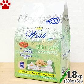【0】 ウィッシュ ソリューション HAS-II 1.8kg (300g×6袋)関節の健康維持に配慮 グレインフリー グルコサミン アダルト/シニア 全犬種 七面鳥 ドッグフード ロングライフ Wish HAS HAS-2 関節 パーパス