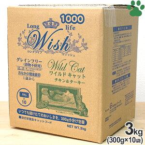 【0】[在庫処分 賞味期限:2020/11/1] ウィッシュ ワイルドキャット チキン&ターキー 3kg (300g×10袋)グレインフリー アダルト/シニア 全猫種 鶏肉 七面鳥 キャットフード ロングラ