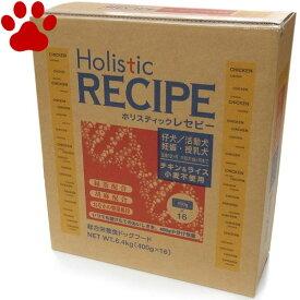 【67】 [正規品] ホリスティックレセピー 犬用 パピー チキン&ライス 6.4kg (400g X 16袋) 子犬/活動犬/妊娠・授乳犬 ドッグフード ドライ
