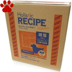 【67】 [正規品] ホリスティックレセピー 減塩 1歳以上 チキン&サーモン 6.4kg (400g X 16袋) ドッグフード ドライ
