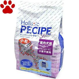 【26】 [正規品] ホリスティックレセピー 室内犬用 小粒 チキン&サーモン 2.4kg (400g X 6袋) ドッグフード ドライ