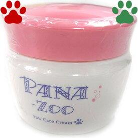 【2】 [正規品] ペット用 肉球クリーム パナズー パウケアクリーム 60g 無香料 ノンアルコール ヒアルロン酸配合 犬 猫 足裏