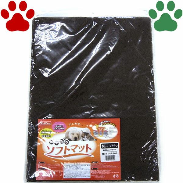 【60】[秋冬] ペットプロ 超小型犬用/小型犬用 あったかソフトマット Mサイズ 60x45cm ブラウン 毛布 暖か シンプル