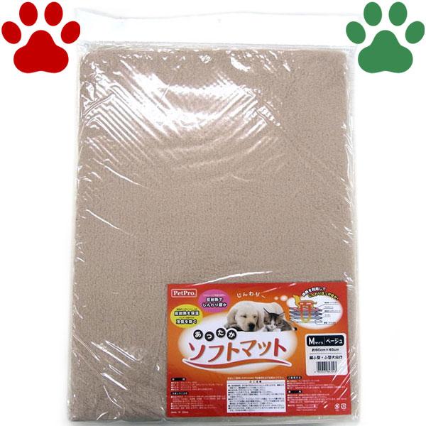 【60】[秋冬] ペットプロ 超小型犬用/小型犬用 あったかソフトマット Mサイズ 60x45cm ベージュ 毛布 暖か シンプル