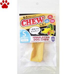 【3】[在庫処分 賞味期限:2021/2/13] ヒマラヤン ドッグチュー S 1本(約29g)スモークチーズ 超小型犬 小型犬 犬用 おやつ 無添加 グレインフリー グルテンフリー 乳糖フリー