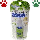 【3】 ペッツルート 犬猫用 お口にやさしい 歯みがきジェル ぬるだけ 40ml 日本製 無香料 石油系合成成分無添加