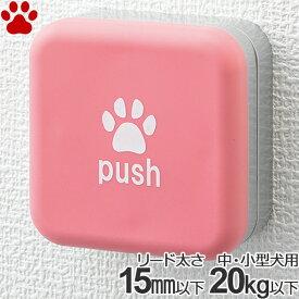 【0】[お取り寄せ] ペットアドバンス 犬用リードフック ドギーフック 角型 ロゴ入り ピンク 超小型犬 小型犬 中型犬日本製 リード 固定 係留 フック かわいい おしゃれ シンプル 犬 Doggy Hook ピカコーポレイション