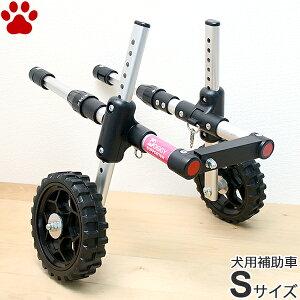 【0】[お取り寄せ] ペットアドバンス ドギーサポーター 犬用補助車 S 単品 小型犬用日本製 後ろ足 歩行器 歩行補助 車椅子 補助輪 散歩車 介護 補助 散歩 組み立て 犬
