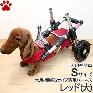 【0】[お取り寄せ] ペットアドバンス ドギーサポーター S 専用ハーネス セット 大 レッド 犬用補助車+ハーネス 小型犬用日本製 後ろ足 歩行器 歩行補助 車椅子 補助輪 散歩