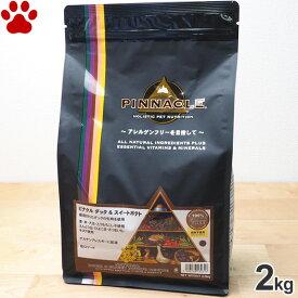 【16】 [正規品] ピナクル ダック&スイートポテト 2kg 全犬種/全年齢 穀物不使用 グレインフリー アレルギー対応 ドッグフード