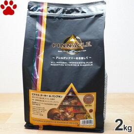 【16】 [正規品] ピナクル ターキー&パンプキン 2kg 全犬種/全年齢 穀物不使用 グレインフリー アレルギー対応 ドッグフード