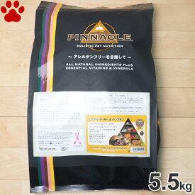 【57】 [正規品] ピナクル ターキー&パンプキン 5.5kg 全犬種/全年齢 穀物不使用 グレインフリー アレルギー対応 ドッグフード