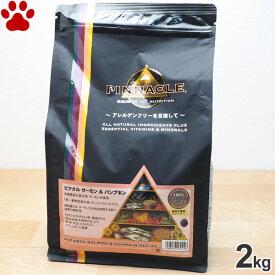 【16】 [正規品] ピナクル サーモン&パンプキン 2kg 全犬種/全年齢 穀物不使用 グレインフリー アレルギー対応 ドッグフード