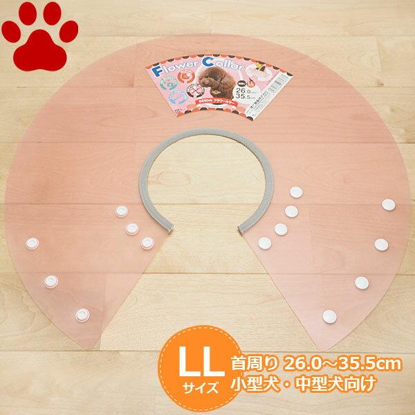 【40】 現代製薬 犬用 フラワーカラー LLサイズ(首周り 26.0〜35.5cm) パステルピンク 小型犬・中型犬向け エリザベスカラー