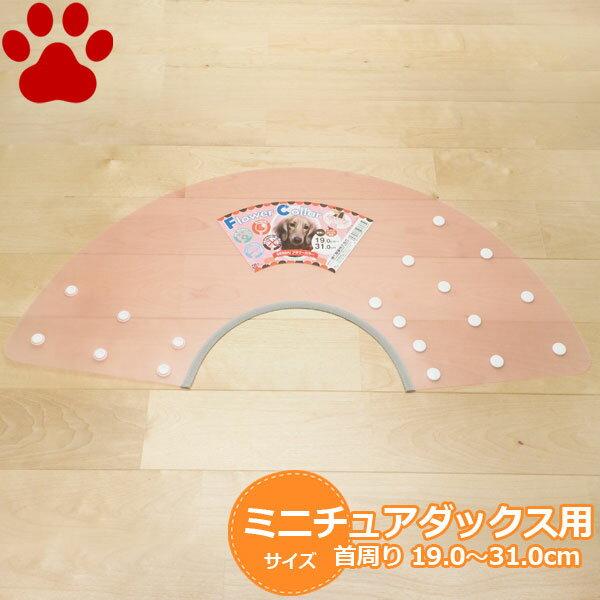 【30】 現代製薬 犬用 フラワーカラー ミニチュアダックス用(首周り 19.0〜31.0cm) パステルピンク エリザベスカラー