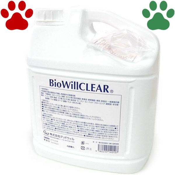 【45】 [正規品] グッドウィル 除菌・消臭剤 バイオウィルクリアー 詰め替え用 4L