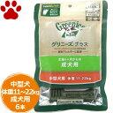 【2】 [正規品] グリニーズプラス 中型犬用(体重11から22kg) 成犬用 6本入り グリニーズ レギュラー 犬 デン…