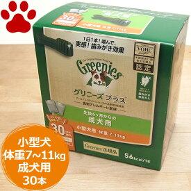 【15】 [正規品] グリニーズプラス 小型犬用(体重7〜11kg) 成犬用 30本入り グリニーズ プチ 犬 デンタルケア ガム 歯磨き