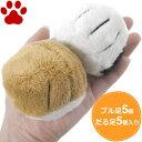 【20】 キンペックス 犬用おもちゃ ボアトーイ ブル足 5個 & だる足 5個 計10個入り お徳用パック 小型犬用