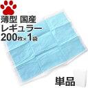 【60】 [単品販売] [約5.9円 約14g/1枚] 国産 ペットシーツ 薄型 レギュラー 200枚 ペットシート 業務用