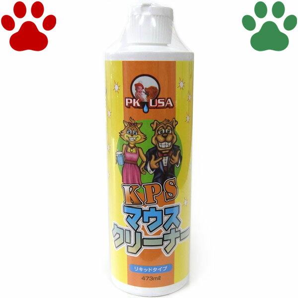 【10】 [正規品] KPS マウスクリーナー 473ml リキッドタイプ 犬猫用 口内洗浄液