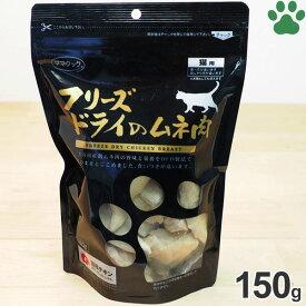 【4】 ママクック 猫用 フリーズドライのムネ肉 150g 国産 高原但馬どり使用 チキン おやつ
