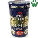 【3】 ワンラック プレミアム キャットミルク 150g 子猫/成猫 計量スプーン付き 総合栄養食 森乳サンワールド …