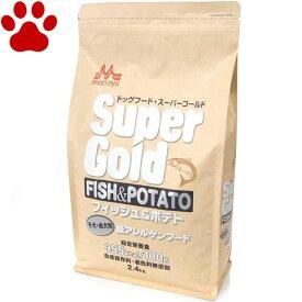 【23】 スーパーゴールド フィッシュ&ポテト 子犬/成犬 2.4kg  低アレルゲン ワンラック 森乳サンワールド ドライ