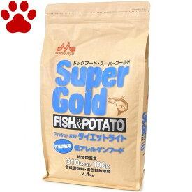 【23】 スーパーゴールド フィッシュ&ポテト ダイエットライト 2.4g 体重調整用 成犬/シニア犬 低アレルゲン ワンラック 森乳サンワールド ドライ