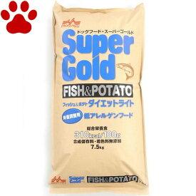 【100】 スーパーゴールド フィッシュ&ポテト ダイエットライト 7.5g 体重調整用 成犬/シニア犬 低アレルゲン ワンラック 森乳サンワールド