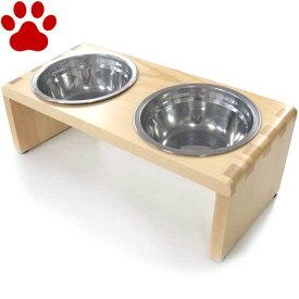 【45】 ペット用 食器&食器スタンド セット ダブル Mサイズ ナチュラル 小型犬向け フードボウル 食器台 木製 シンプル おしゃれ