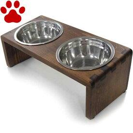 【45】 ペット用 食器&食器スタンド セット ダブル Mサイズ ブラウン 小型犬向け フードボウル 食器台 木製 シンプル おしゃれ