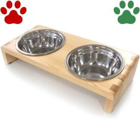 【30】 ペット用 食器・水飲み・食器スタンド セット Sサイズ ナチュラル 猫・超小型犬向け フードボウル 食器台 木製 シンプル おしゃれ