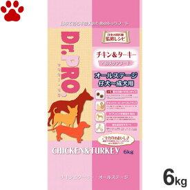 【65】 Dr.PRO. チキン&ターキー オールステージ 6kg小粒 ヘルスケアフード 全年齢 全犬種 ドッグフード ドクタープロ ドクター・プロ ニチドウ