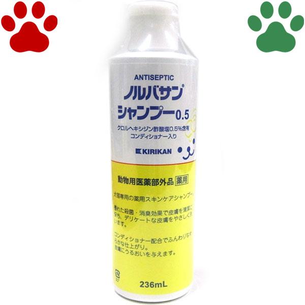 【3】 [正規品/236ml] ノルバサン シャンプー0.5 236ml コンディショナー入り 犬猫用 薬用スキンケアシャンプー ノルバサンシャンプー