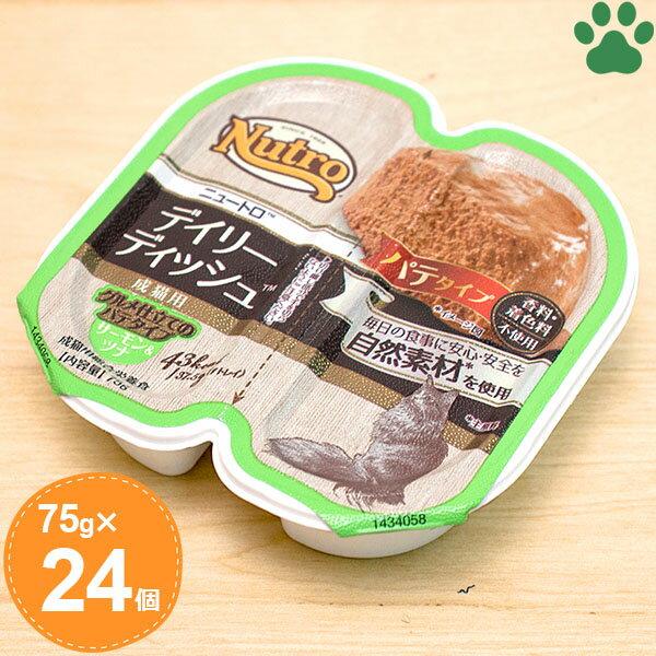 【1】 ニュートロ 猫 トレイ缶 デイリーディッシュ 成猫用 サーモン&ツナ 75g