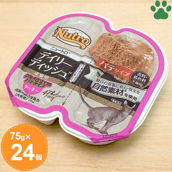 【1】 ニュートロ 猫 トレイ缶 デイリーディッシュ 成猫用 ターキー 75g