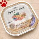 【2】 [正規品]  シュプレモ トレイ缶 カロリーケア 成犬用 100g ニュートロ ドッグフード ホリスティックフー…
