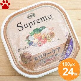 【28】[151円/個][24個セット] [正規品] シュプレモ トレイ缶 カロリーケア 成犬用 100g ニュートロ ドッグフード ホリスティックフード トレー缶