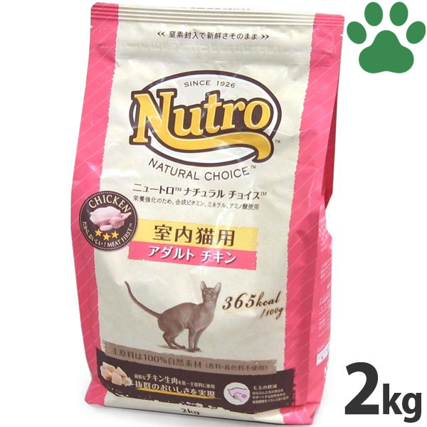 【21】 [正規品]  ナチュラルチョイス 室内猫用 アダルト チキン 2kg ニュートロ 成猫用(1から6歳) キャットフード
